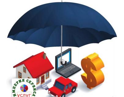 Страхование медицинское; сельскохозяйственное; средств наземного, воздушного, водного транспорта; грузов, имущества граждан и юридических лиц