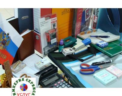 Доставка канцелярских товаров, картриджей для оргтехники