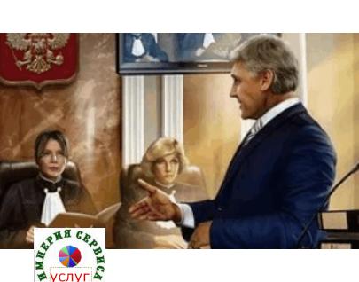 Адвокат, защита по пражданским, уголовным, арбитражным делам