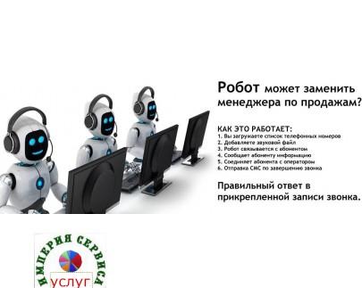 Роботизированные звонки, СМС сообщения