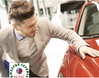 Продажа, покупка автомобилей с пробегом, оценка стоимости автомобиля