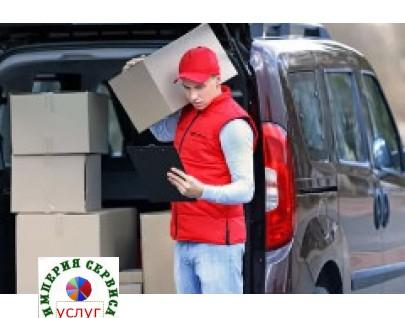 Курьерские услуги, отправка грузов от адреса или до адреса, комплектация и доставка заказов из интернет-магазинов. Полное кассовое обслуживание