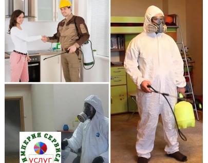 Дезинфекация, дератизация, обработка от тараканов, клопов и крыс