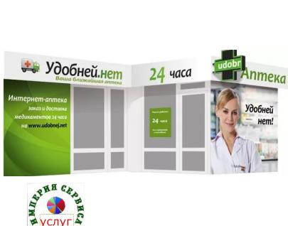 Доставка лекарств в ближайшую аптеку