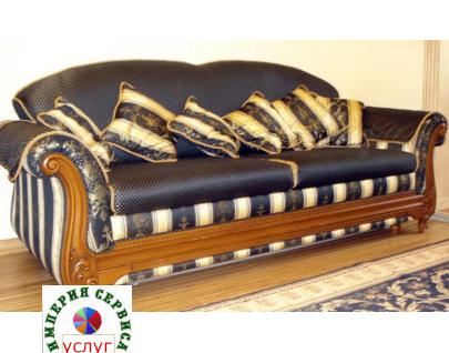Реставрация, перетяжка, обивка мягкой мебели