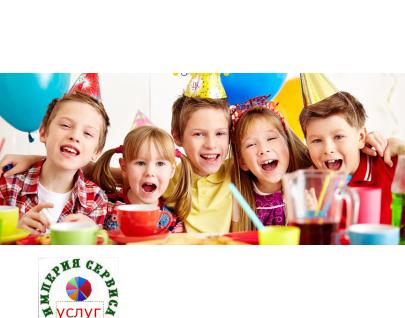 Организация и оформление детских праздников, дней рождения, свадеб, корпоративов, экскурсий