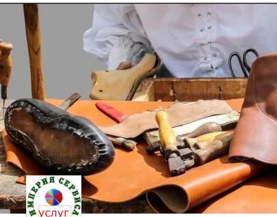 Ремонт, реставрация обуви