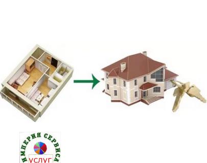 Риелторские услуги. Аренда. Покупка. Продажа. Обмен жилых помещений. Обмен квартиры, находящейся в собственности на квартиру в новостройке или коттедж