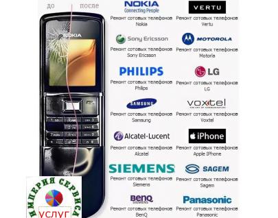 Ремонт, продажа сотовых телефонов